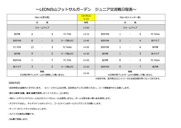 結果(12.19)_mini