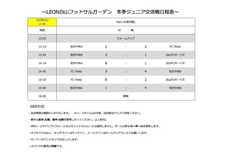 結果(12.26)_mini