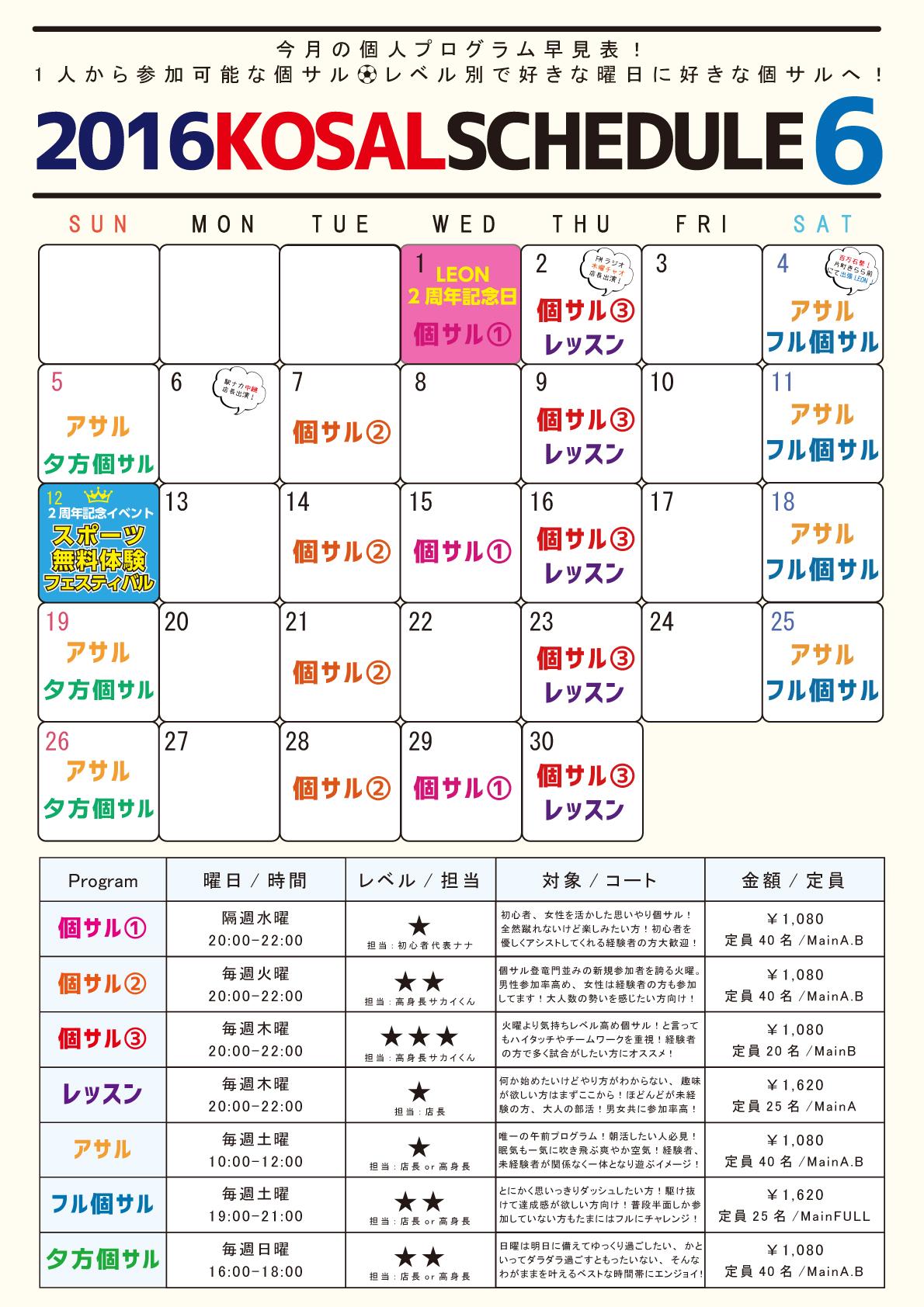 6月掲示Schedule