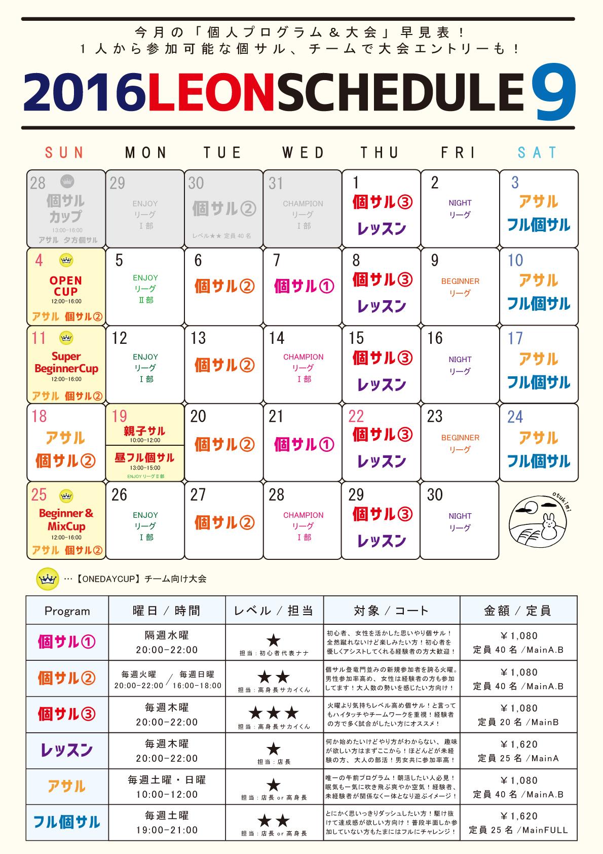 9月掲示Schedule