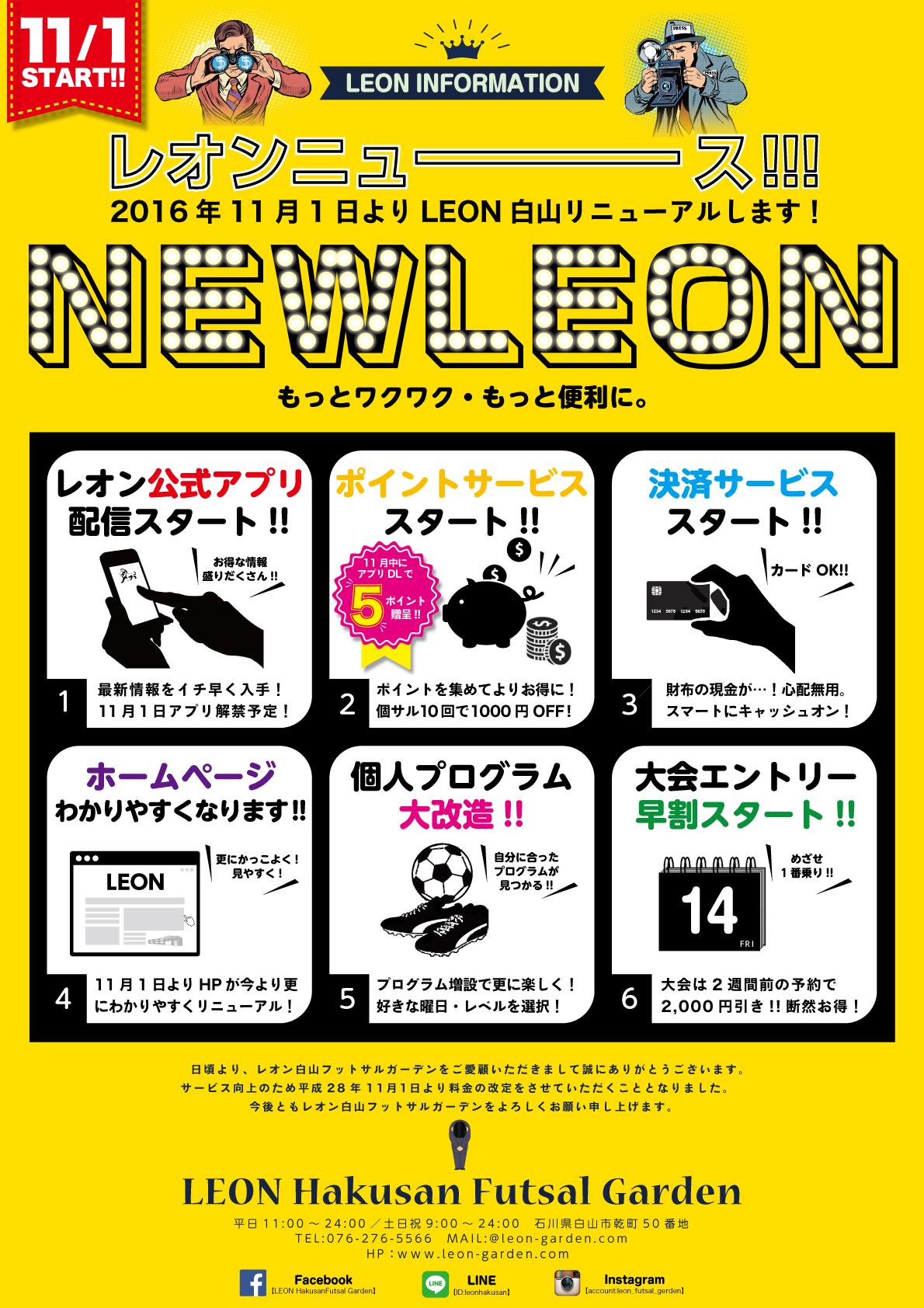 new-leon