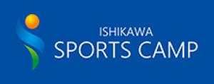 石川スポーツキャンプ
