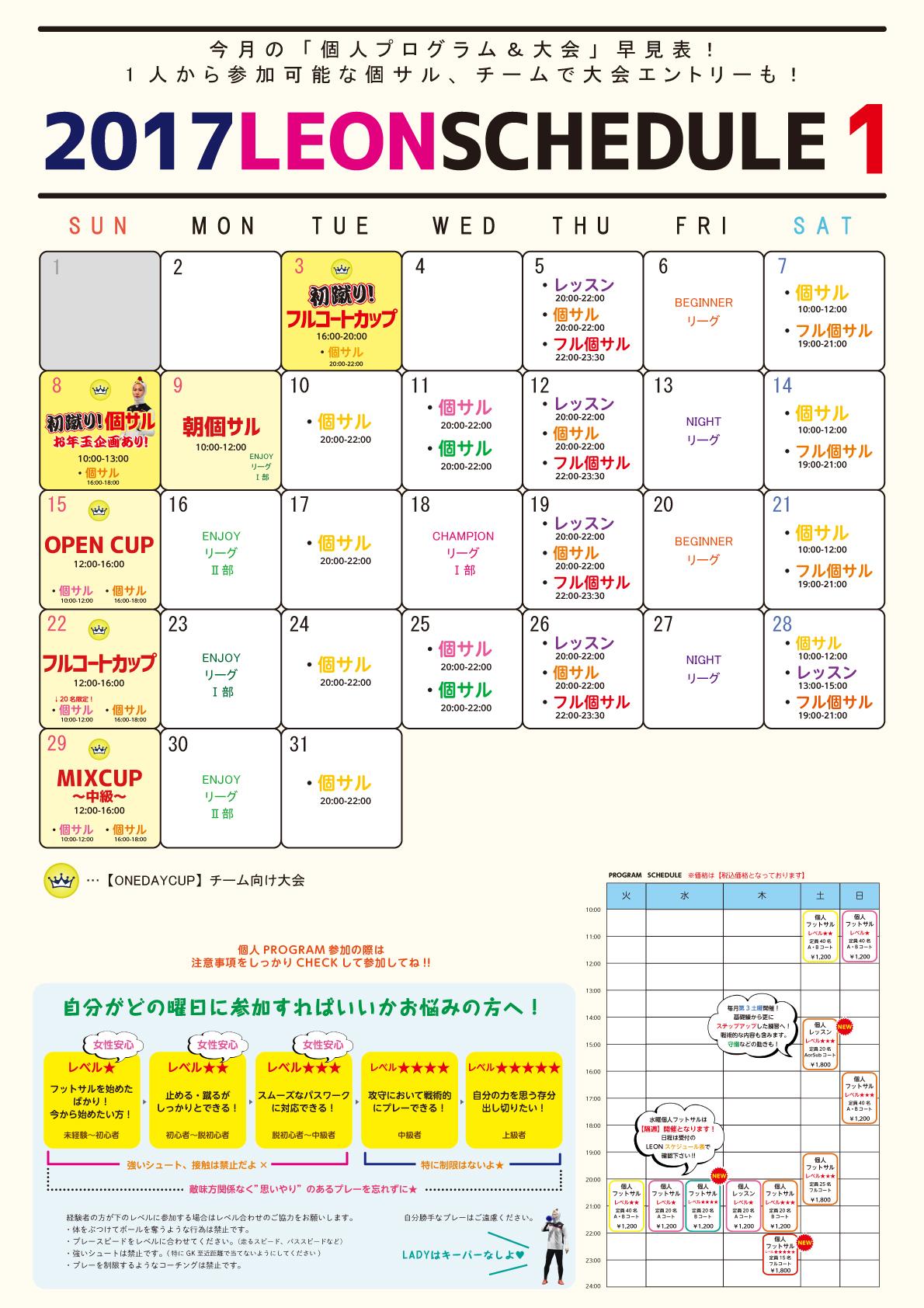 2017.1月掲示Schedule
