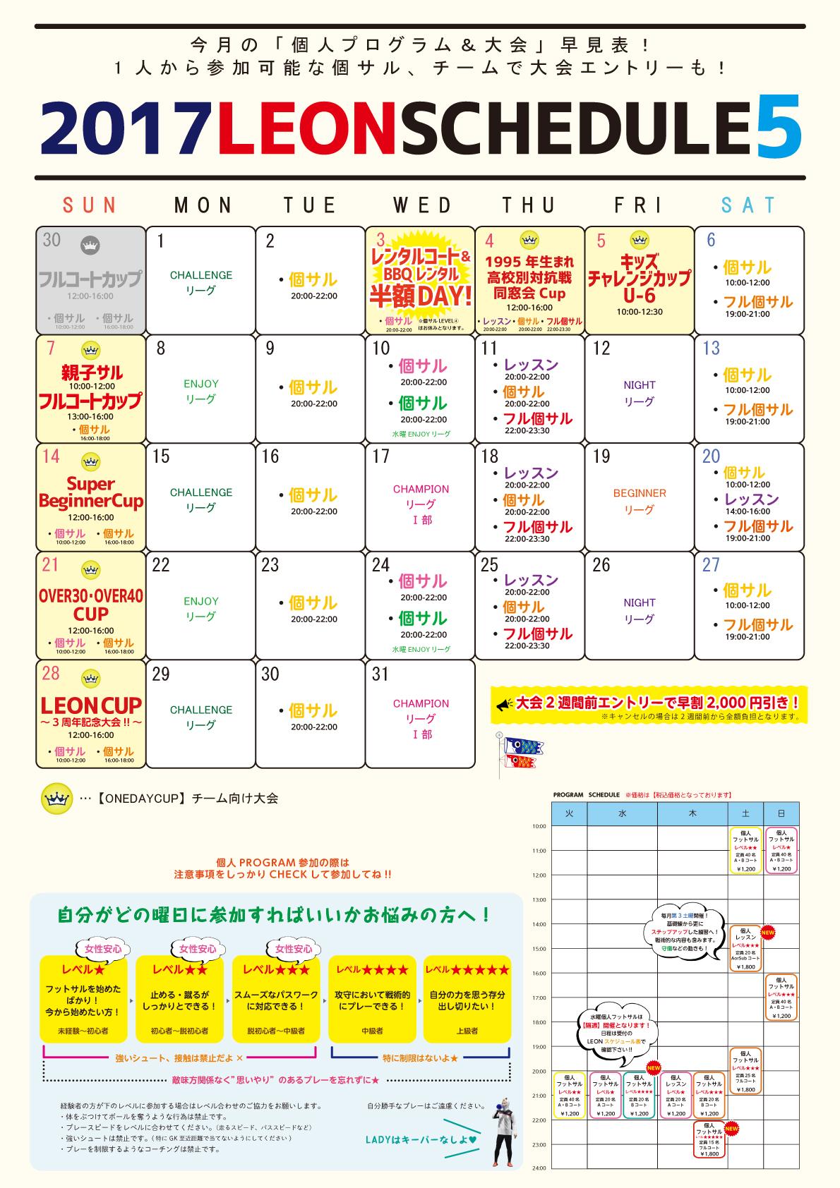 2017.5月掲示Schedule
