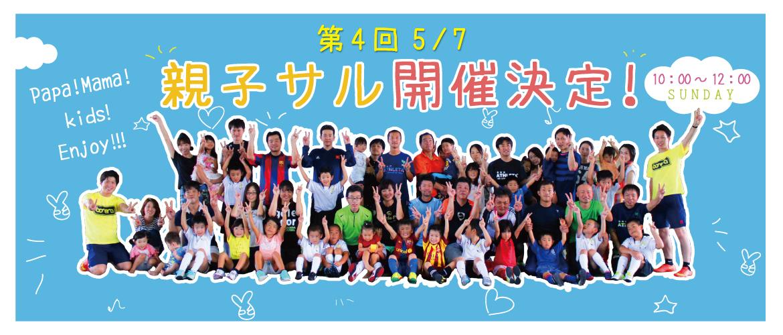 2017.5.5親子サル