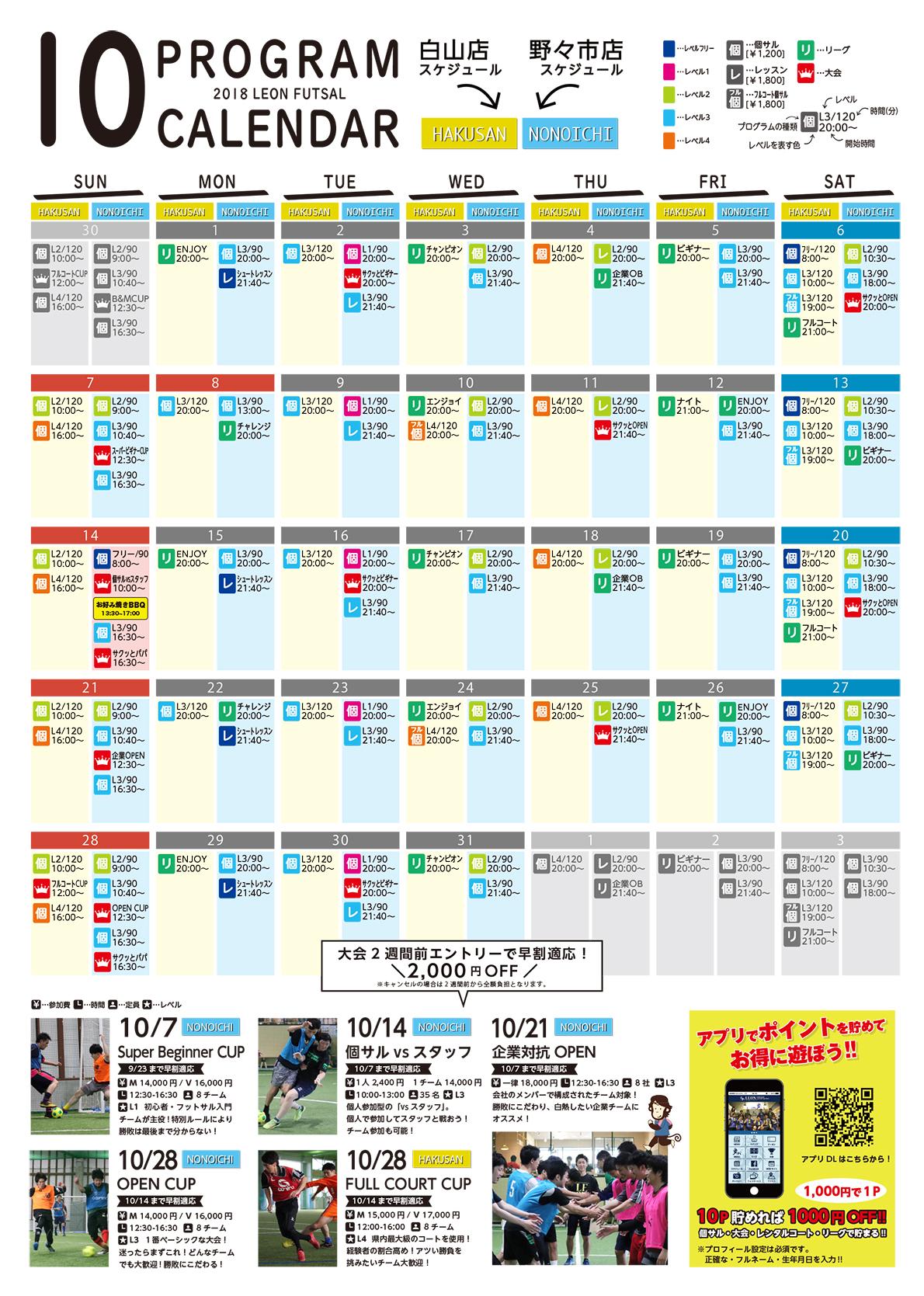 LEONの10月のスケジュール
