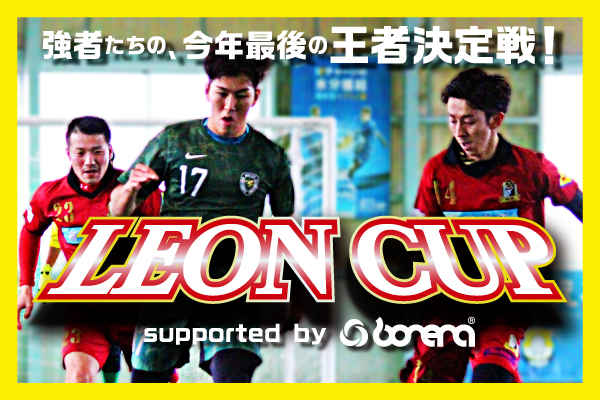 「LEON CUP supported by bonera」