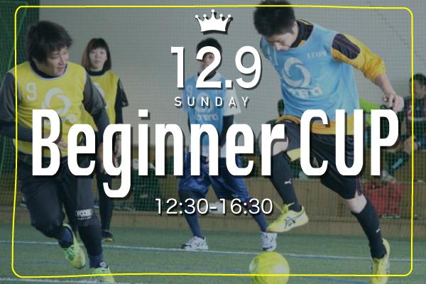 「Beginner CUP」