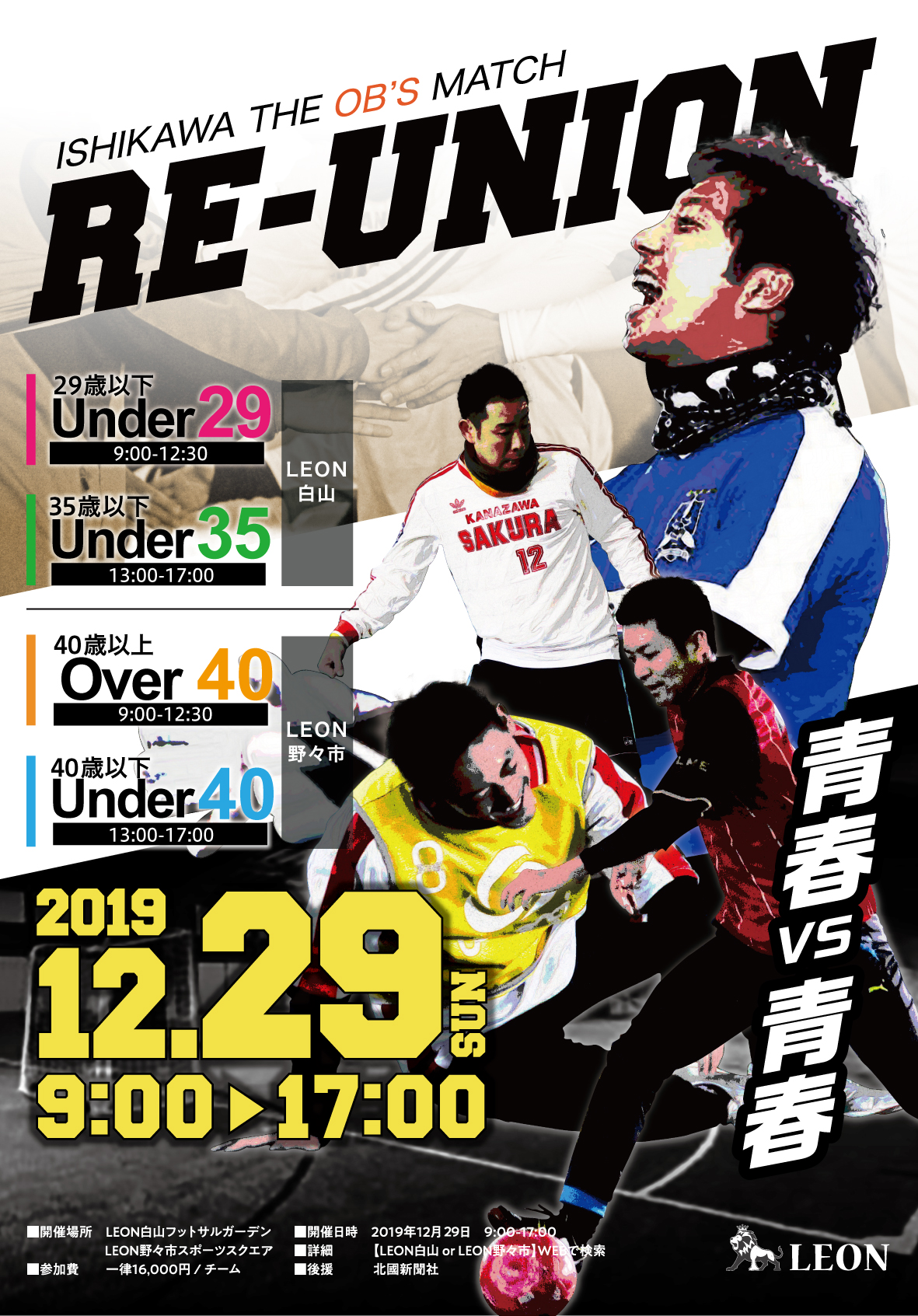 Re-union〜石川サッカーOB戦2019〜